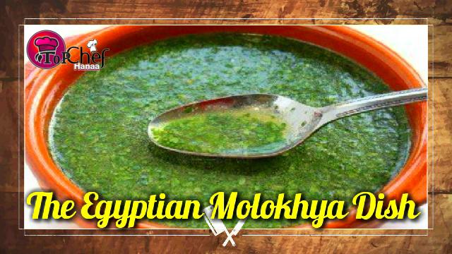 The Egyptian Molokhya dish
