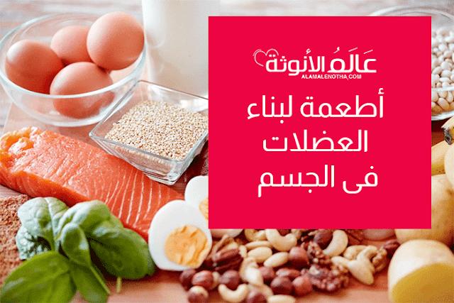 6 اطعمة طبيعة تساعد على الحفاظ على عضلات الجسم