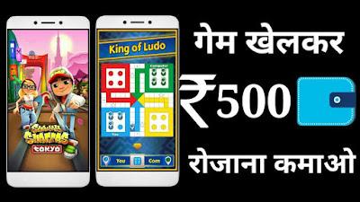 play and earn money jitiye paytm cash earning games।