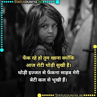 Roti Shayari Status In Hindi 2021, फेंक रहे हो तुम खाना क्योंकि आज रोटी थोड़ी सुखी हैं।  थोड़ी इज्जत से फेंकना साहब मेरी बेटी कल से भूखी हैं।