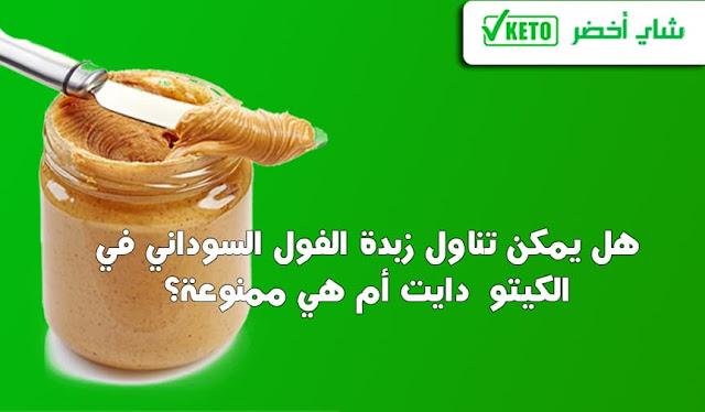 هل زبدة الفول السوداني مسموحة في الكيتو دايت ؟