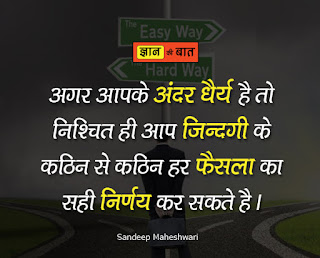 best-quotation in hindi-images