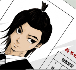 Ultimate Legend: Kang Hae Hyo Manga