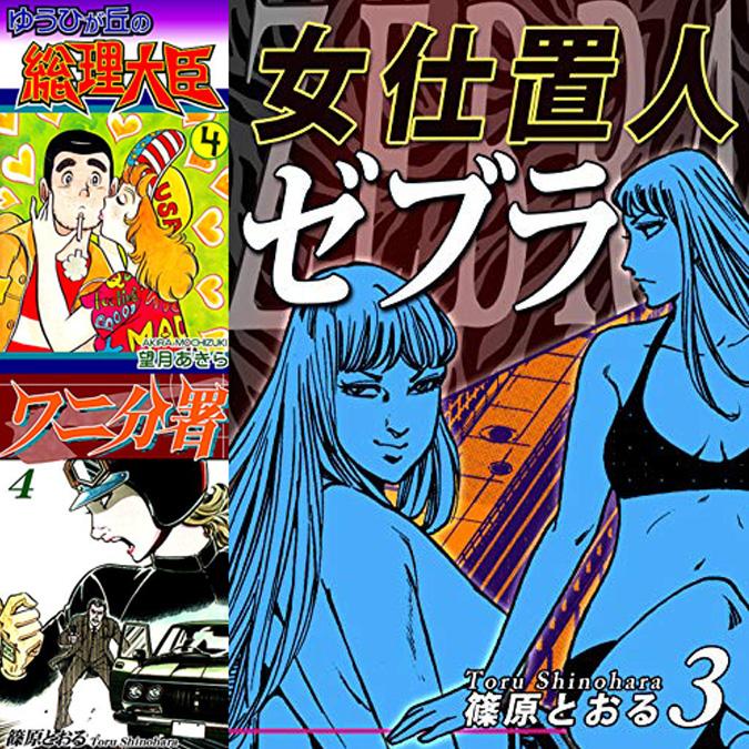 【コミック】オフィス漫イレブンセール(4/22まで)