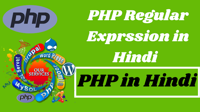 PHP Regular Expression (Regex) in Hindi