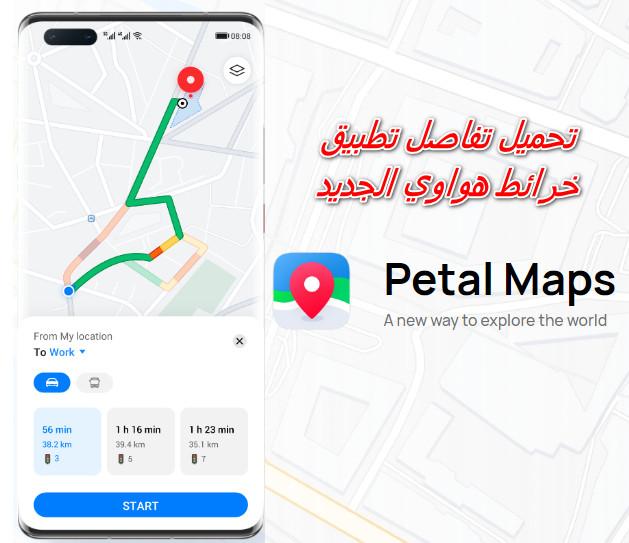 كيفية تحميل تطبيق خرائط هواوي Petal Maps للهاتف abk