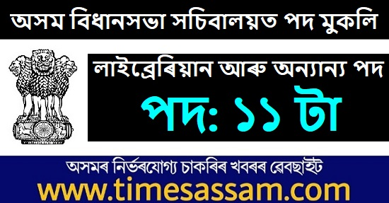 Assam Secretariat Job 2020