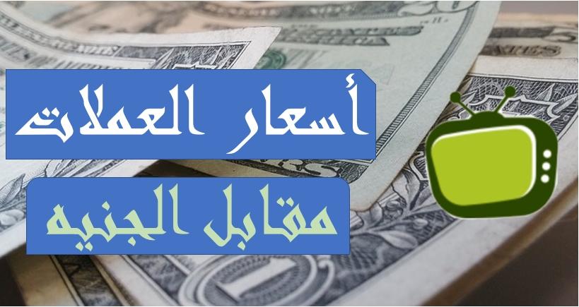 ارتفاع  أسعار الجنيه السوداني مقابل  الدولار  في السوق الأسود  اليوم الأحد 28-7-2019