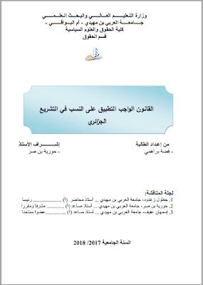 مذكرة ماستر: القانون الواجب التطبيق على النسب في التشريع الجزائري PDF