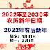2022至2030年华人农历新年日期