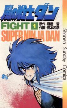 Super Ninja Dan Manga
