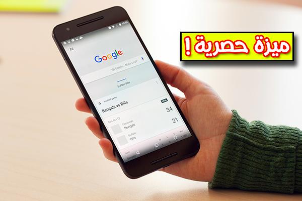 بهذه الطريقة يمكنك الحصول على خاصية رائعة موجودة بهاتف Google Pixel XL على جهازك الأندوريد | إكتشفها الأن !