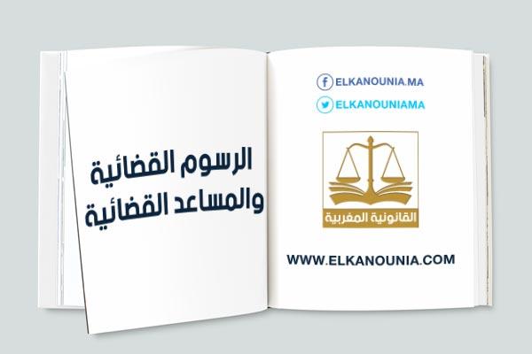 مقال بعنوان: الرسوم والمساعد القضائية في قانون المسطرة المدنية المغربية