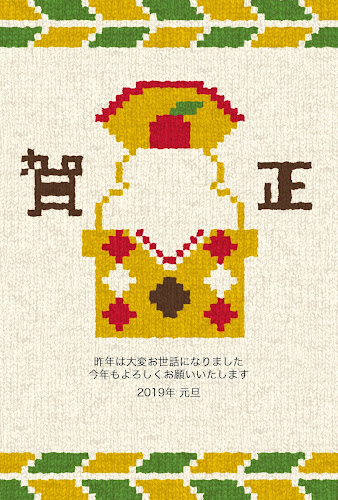 鏡餅の編み物デザインの年賀状テンプレート