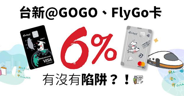 【臺新銀行】@GOGO,FlyGo雙狗卡權益上衝6%,有沒有陷阱?!