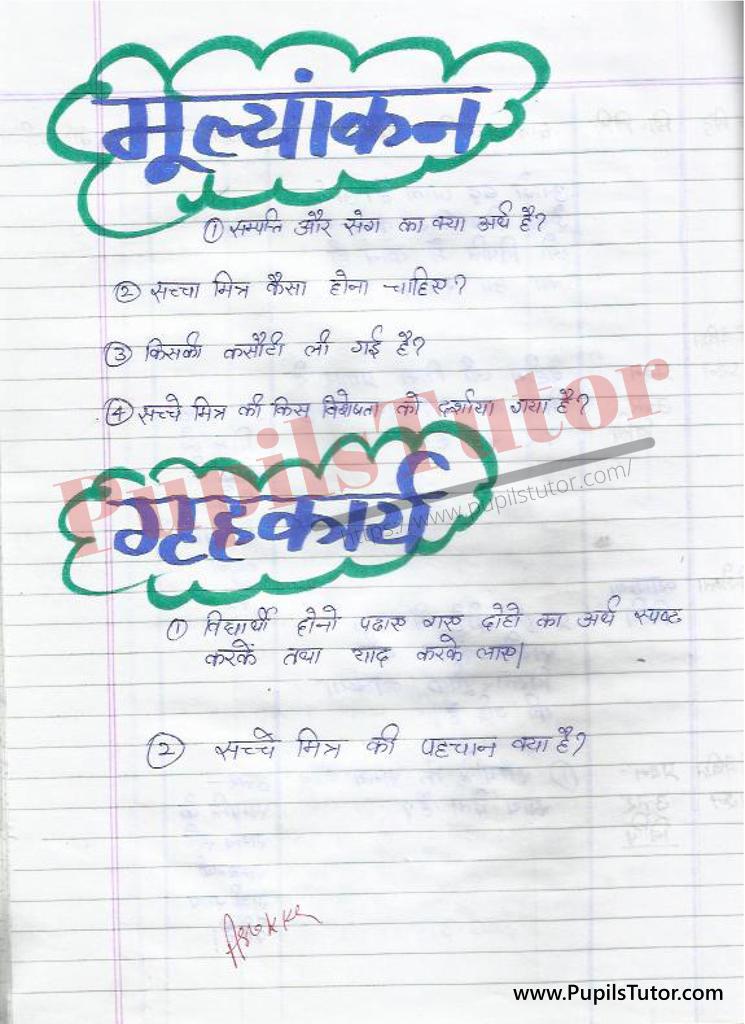 Hindi Kavya Lesson Plan