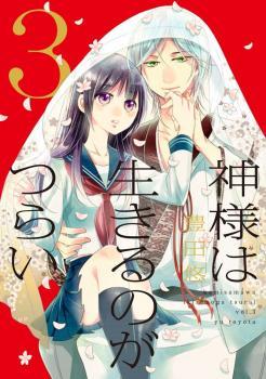 Kami-sama wa Ikiru no ga Tsurai Manga