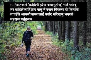 Nepali best quotes