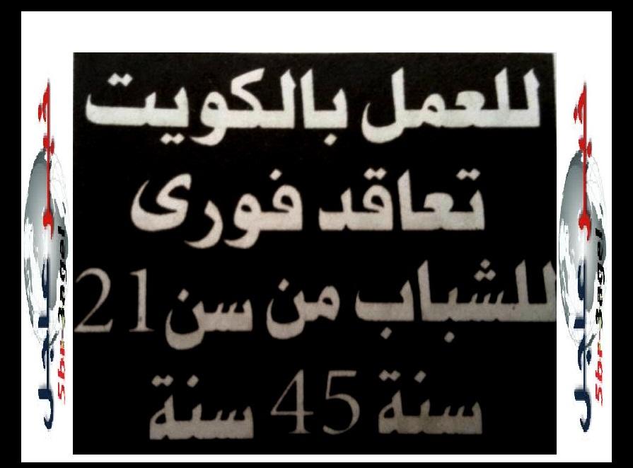 تعاقد فورى - وظائف للشباب بدولة الكويت بجريدة الاهرام ومواعيد المقابلات لـ 23 / 2 / 2016