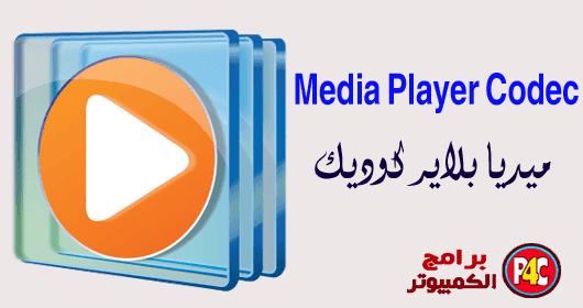 تحميل برنامج الكوديك مشغل الفيديو Media Player Codec Pack
