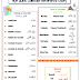 Kids' Arabic Calendar Reference Chart