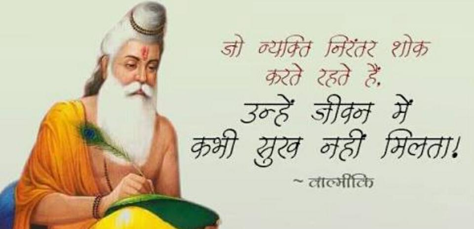 Maharishi Valmiki Jayanti