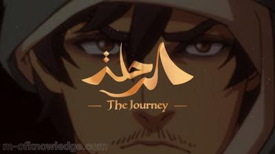 أماكن عرض فيلم الأنمي السعودي الرحلة The Journey