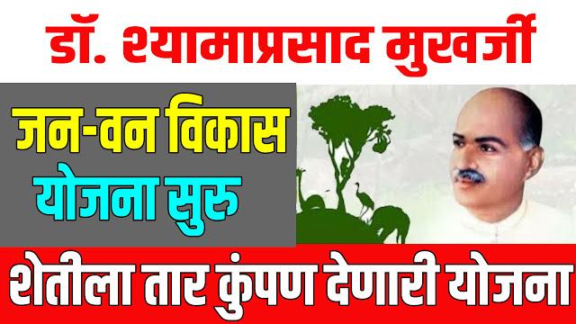 डॉ. श्यामाप्रसाद मुखर्जी जन-वन विकास योजना सुरु लोखंडी जाळीचे कुंपण या शेतकऱ्यांना 90 टक्के अनुदान मिळणार अर्ज कोठे करावा? Lokhandi Jaliche Kumpan