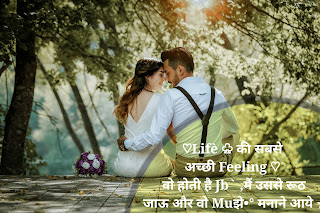 lovely boyfriend image ,love shayari for boyfriend in hindi
