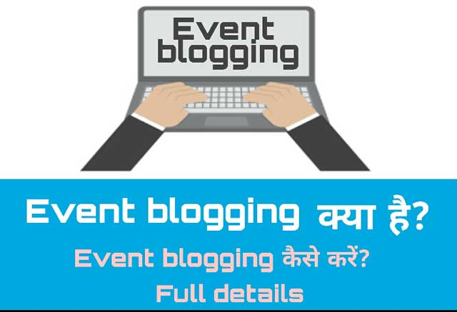 EVENT BLOGGING क्या है EVENT BLOGGING कैसे करें