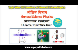 Topic Wise GK Questions of General Science Physics