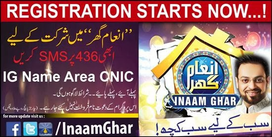 Inaam ghar tickets