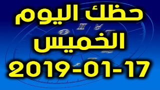 حظك اليوم الخميس 17-01-2019 - Daily Horoscope