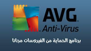 AVG AntiVirus Free  تحميل برنامج اي في جي انتي فايروس (64 بت)