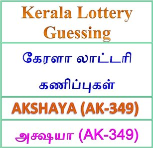 Kerala lottery guessing of AKSHAYA AK-349, AKSHAYA AK-349 lottery prediction, top winning numbers of AKSHAYA AK-349, ABC winning numbers, ABC AKSHAYA AK-349 13-06-2018 ABC winning numbers, Best four winning numbers, AKSHAYA AK-349 six digit winning numbers, kerala lottery result AKSHAYA AK-349, AKSHAYA AK-349 lottery result today, AKSHAYA lottery AK-349, www.keralalotteries.info AK-349, live- AKSHAYA -lottery-result-today, kerala-lottery-results, keralagovernment, result, kerala lottery gov.in, picture, image, images, pics, pictures kerala lottery, kl result, yesterday lottery results, lotteries results, keralalotteries, kerala lottery, keralalotteryresult, kerala lottery result, kerala lottery result live, kerala lottery today, kerala lottery result today, kerala lottery results today, today kerala lottery result AKSHAYA lottery results, kerala lottery result today AKSHAYA, AKSHAYA lottery result, kerala lottery result AKSHAYA today, kerala lottery AKSHAYA today result, AKSHAYA kerala lottery result, lottery today, kerala lottery today lottery draw result, kerala lottery online purchase AKSHAYA lottery, kerala lottery AKSHAYA online buy, buy kerala lottery online AKSHAYA official, today AKSHAYA lottery result, today kerala lottery result AKSHAYA, kerala lottery results today AKSHAYA, AKSHAYA lottery today, today lottery result AKSHAYA , AKSHAYA lottery result today, kerala lottery result live, kerala lottery bumper result, kerala lottery result yesterday, kerala lottery result today, kerala online lottery results, kerala lottery draw, kerala lottery results, kerala state lottery today, kerala lottare, AKSHAYA lottery today result, AKSHAYA lottery results today, kerala lottery result,