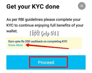 Paytm KYC करे और पैसे कमाये