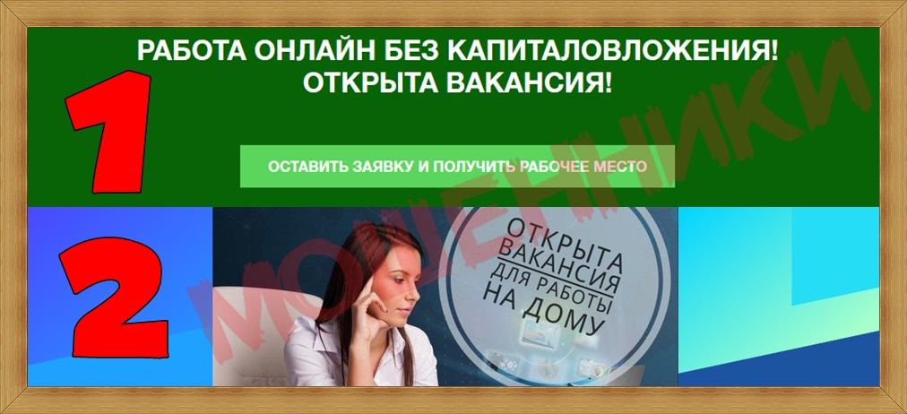 job-at-home.ru, workadvertise.ru – Отзывы, лохотрон! Как новичку зарабатывать 350$ в неделю!