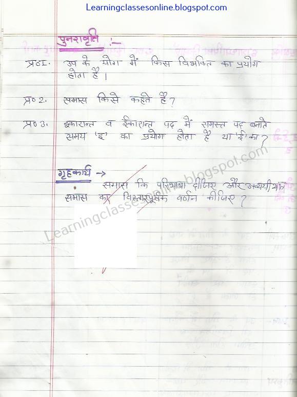 b.ed and deled sanskrit lesson plan download