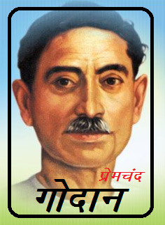 hindi, munshi premchand in hindi, munshi premchand books in hindi, godan in hindi pdf, godan upanyas ka saransh, premchand godan summary in hindi, munshi premchand ki kahani godan in hindi