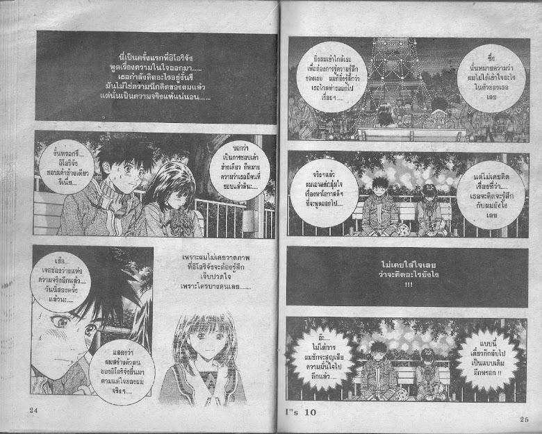 I's - หน้า 11