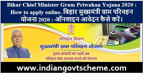 Gram+Priwahan+Yojana