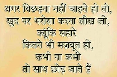 Two line Motivational status in hindi,Motivational status
