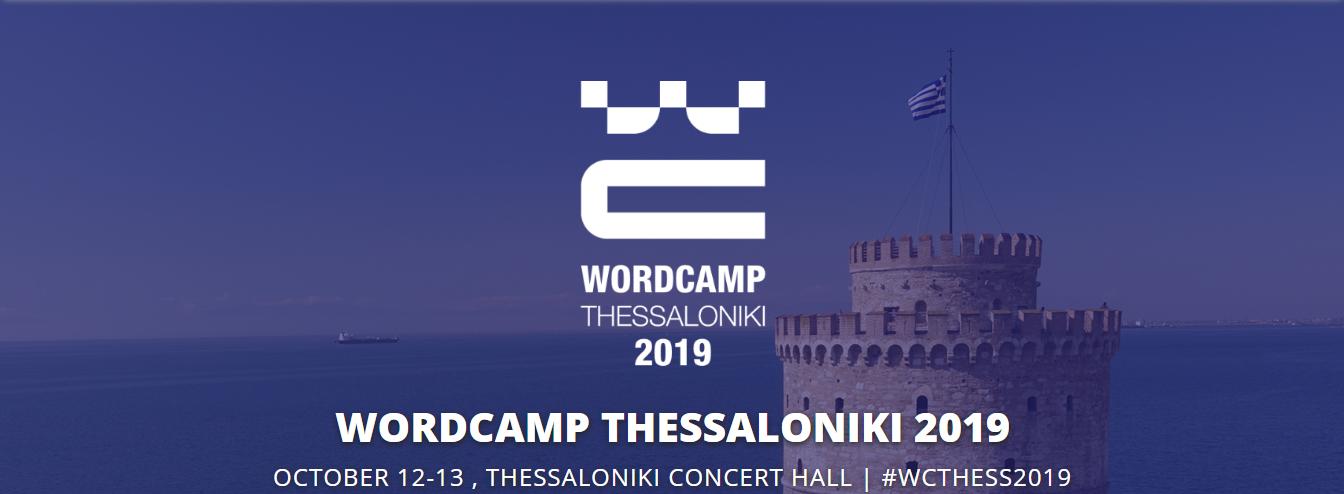 Το WordCamp επιστρέφει στη Θεσσαλονίκη για το 2019!
