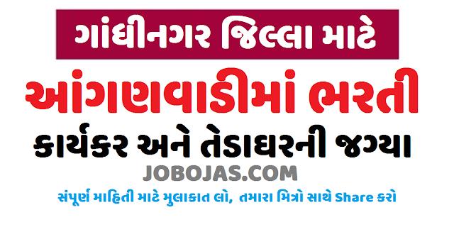 ICDS Gandhinagar Anganwadi Recruitment 2020