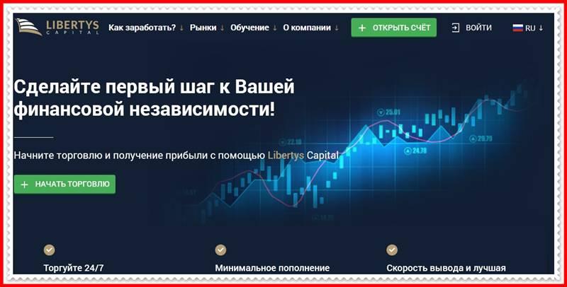 Мошеннический сайт libertys.capital – Отзывы, развод, мошенники! Libertys Capital