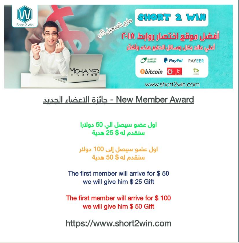 مسابقة موقع Short2win للحصول علي 25 دولار هدية