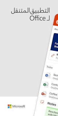 تحميل افضل تطبيق لتحرير وعرض المستندات Office Android النسخة الكاملة للاجهزة الاندرويد