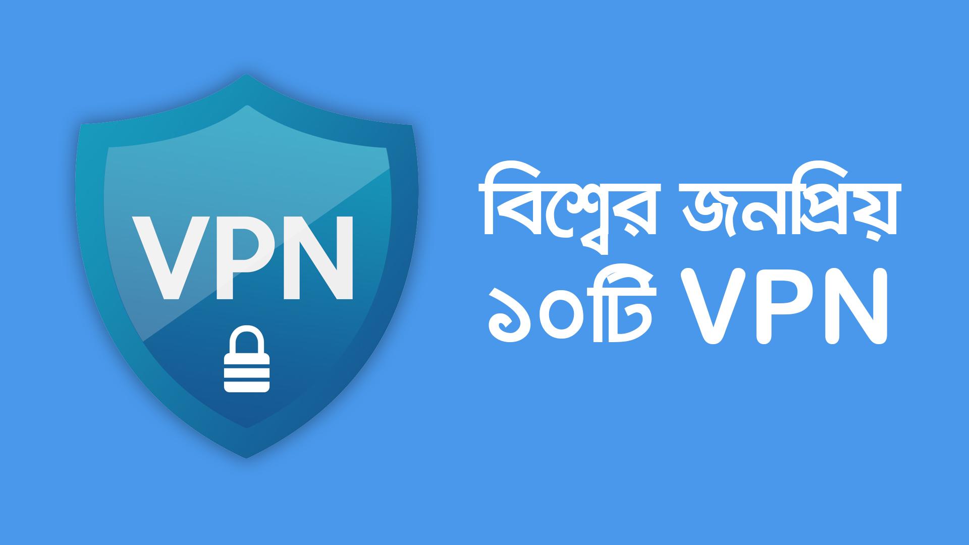 বাংলাদেশের মধ্যে সেরা দশটি  Free VPN । সবচেয়ে জনপ্রিয় দশটি Free VPN এর তালিকা । ডাউনলোড বেস্ট ভিপিএন 2021
