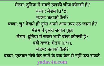 Hindi Chutkule Jokes In Hindi Image