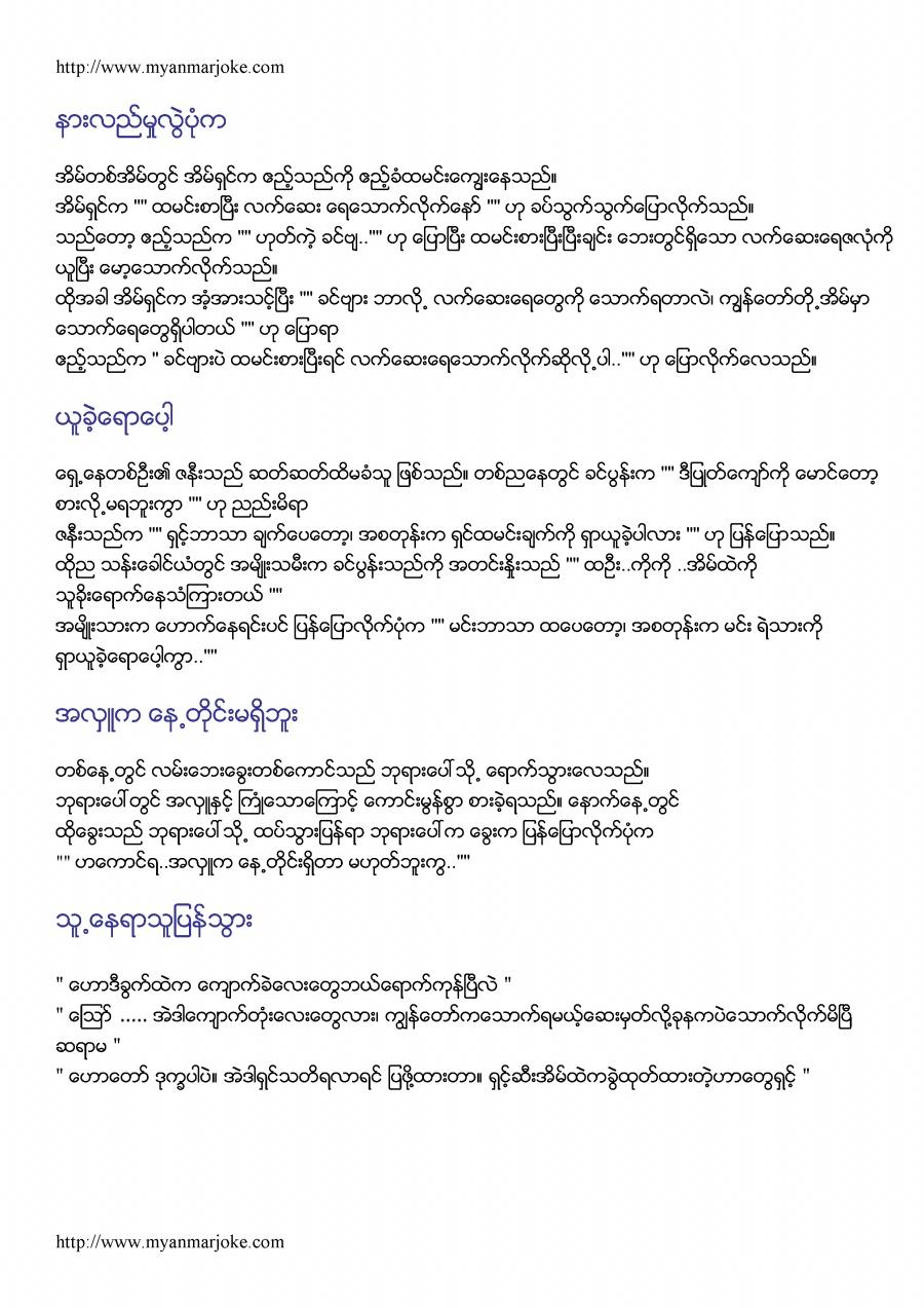 misunderstanding, myanmar joke
